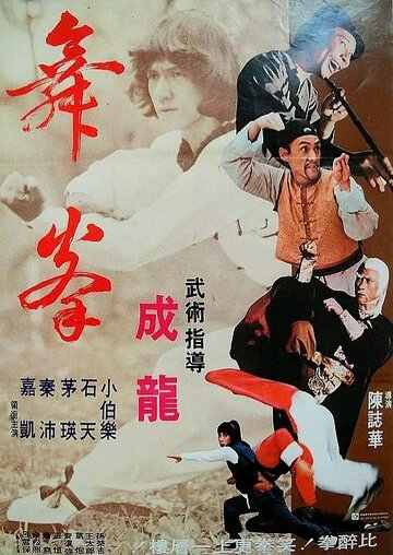 Танец смерти (1979)