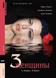 Три женщины (2003)