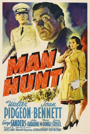 ����� ���������� (Man Hunt)