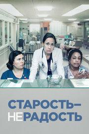 Старость – не радость (2013)