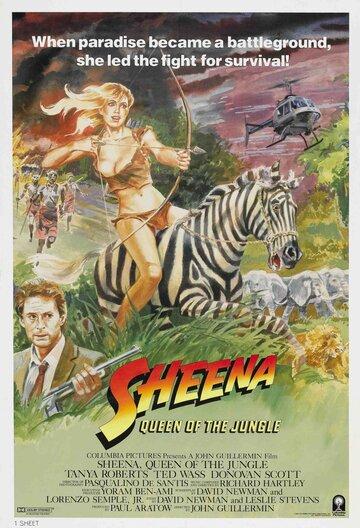 Шина – королева джунглей смотреть онлайн