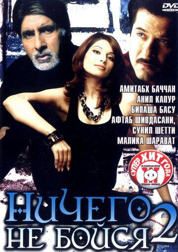 Ничего не бойся 2 / Darna Zaroori Hai (2006)