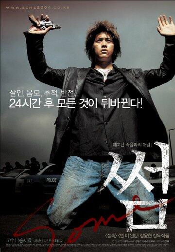 Не все (2004)