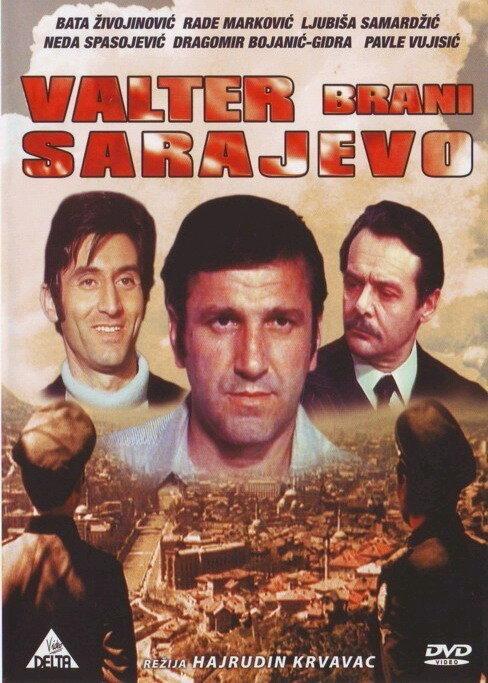 Фильмы Вальтер защищает Сараево смотреть онлайн