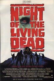 Ночь живых мертвецов (1990)