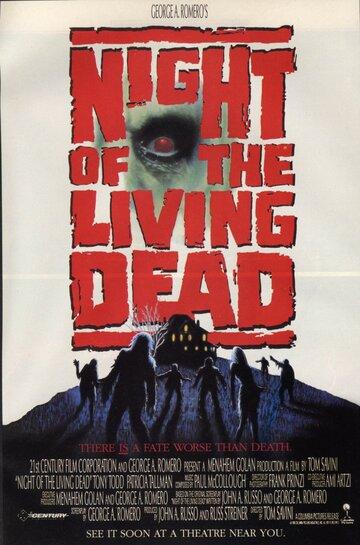 Смотреть онлайн Ночь живых мертвецов