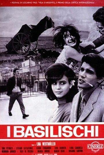 Ящерицы (1963)