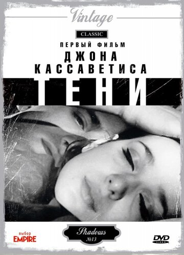 Тени (1958)