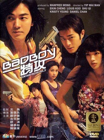 Только для плохих парней (2000)