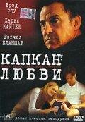 Капкан любви (2001)