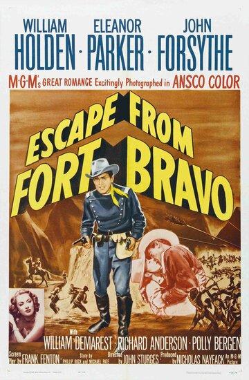 Побег из Форта Браво (1953)