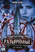 Разъяренные (1985)