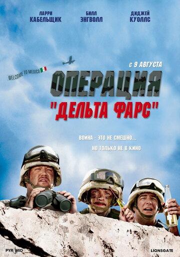 Операция «Дельта-фарс» 2007