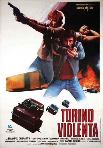 Жестокий Турин (1977)