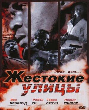 Жестокие улицы  (2006)