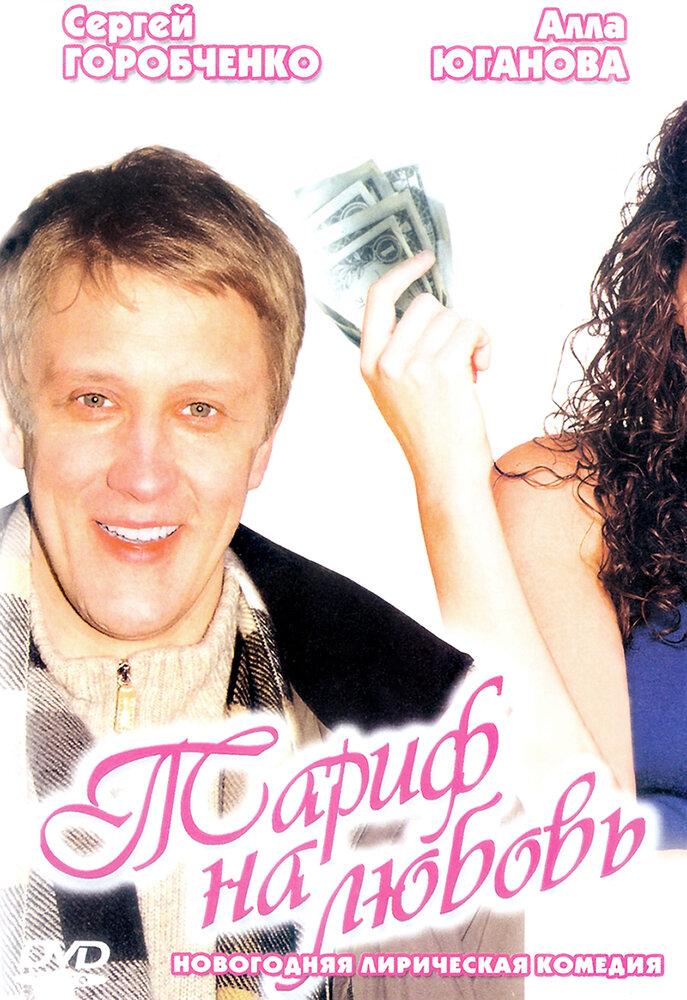 Тариф на любовь (2004) смотреть онлайн бесплатно в HD качестве