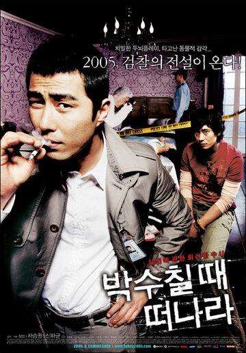 Место преступления (2005)