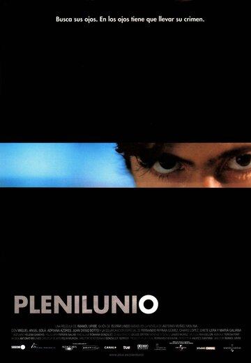 Полнолуние (1999)