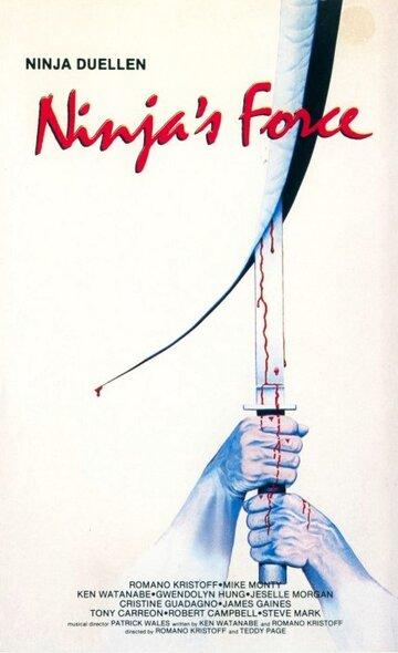 Сила ниндзя (1984)
