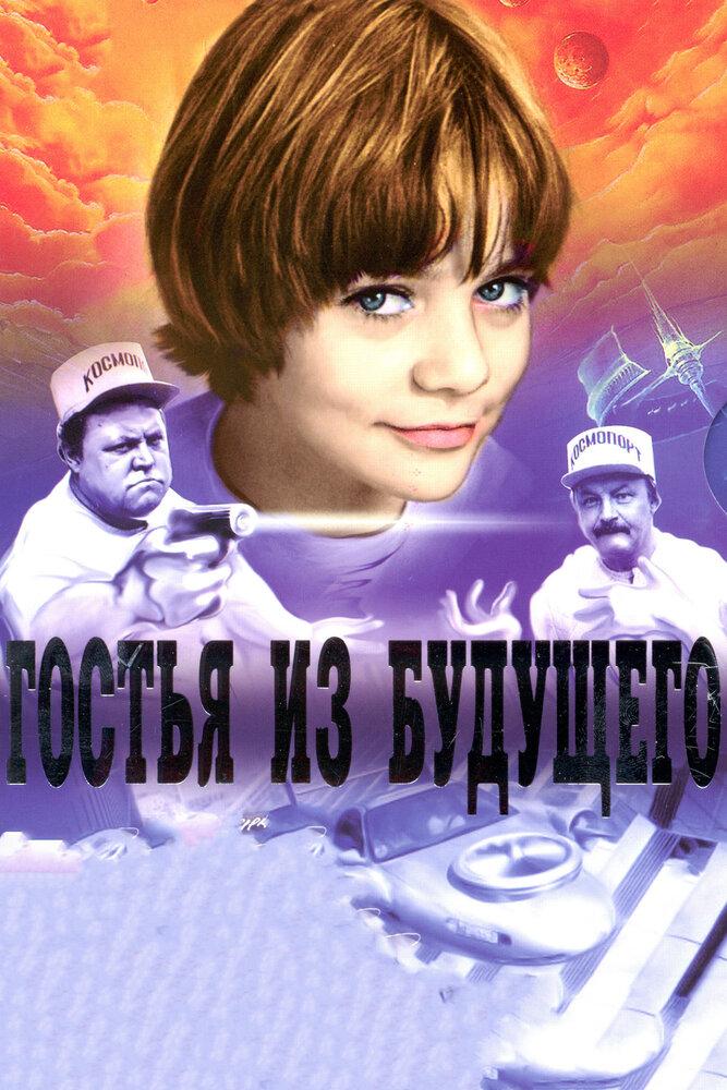 Гостья из будущего (мини-сериал 1984)