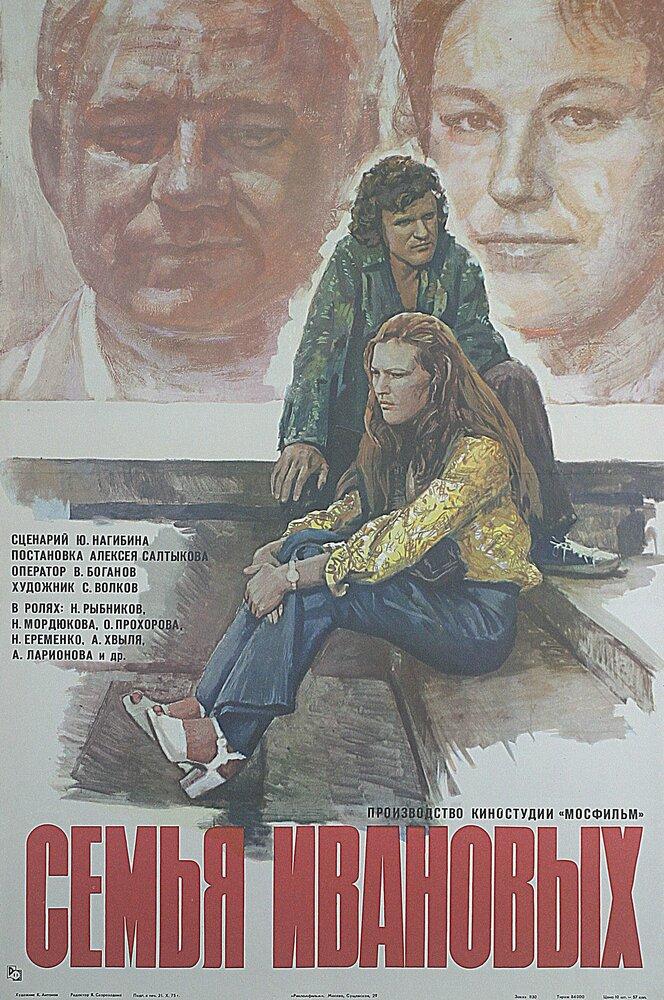 Фильмы Семья Ивановых