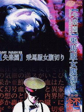 Потерянный рай (1990)