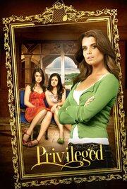 Привилегии богатых девчонок (2010)