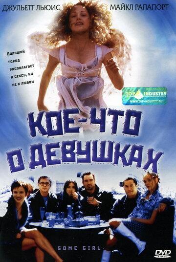 Фильм Кое-что о девушках