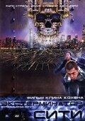 Экстерминатор Сити (2005)