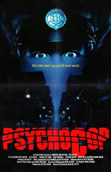 Полицейский-психопат (1989)