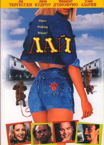 Постер к фильму Лай (2002)