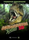 Динозавры живы! 3D