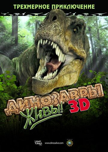 Динозавры живы! 3D (2007) полный фильм онлайн
