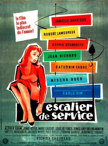 Служебная лестница (1954)
