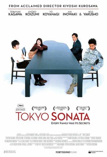 Фильм Токийская соната