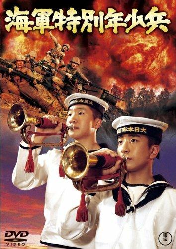 Юные морские пехотинцы / Kaigun tokubetsu nensho-hei (1972)