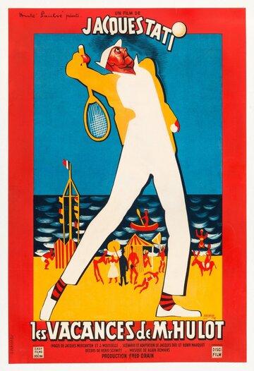 Каникулы господина Юло (1953)