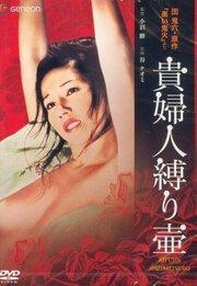Kifujin shibari tsubo (1977)