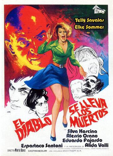 Лиза и дьявол (1973)