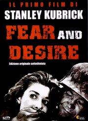 Страх и вожделение (1952)