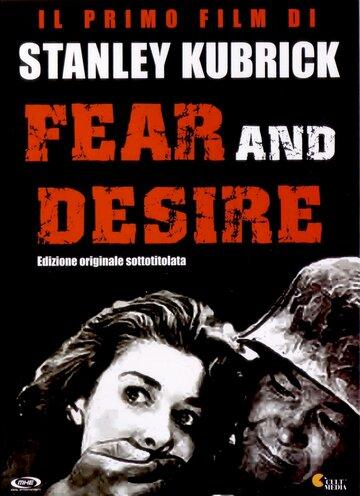 Страх и вожделение 1952