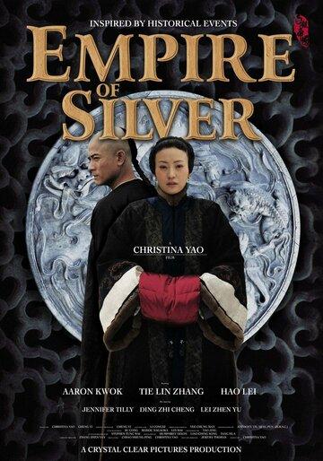 Империя серебра (2009) полный фильм онлайн