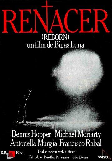 Возрожденный (1981)