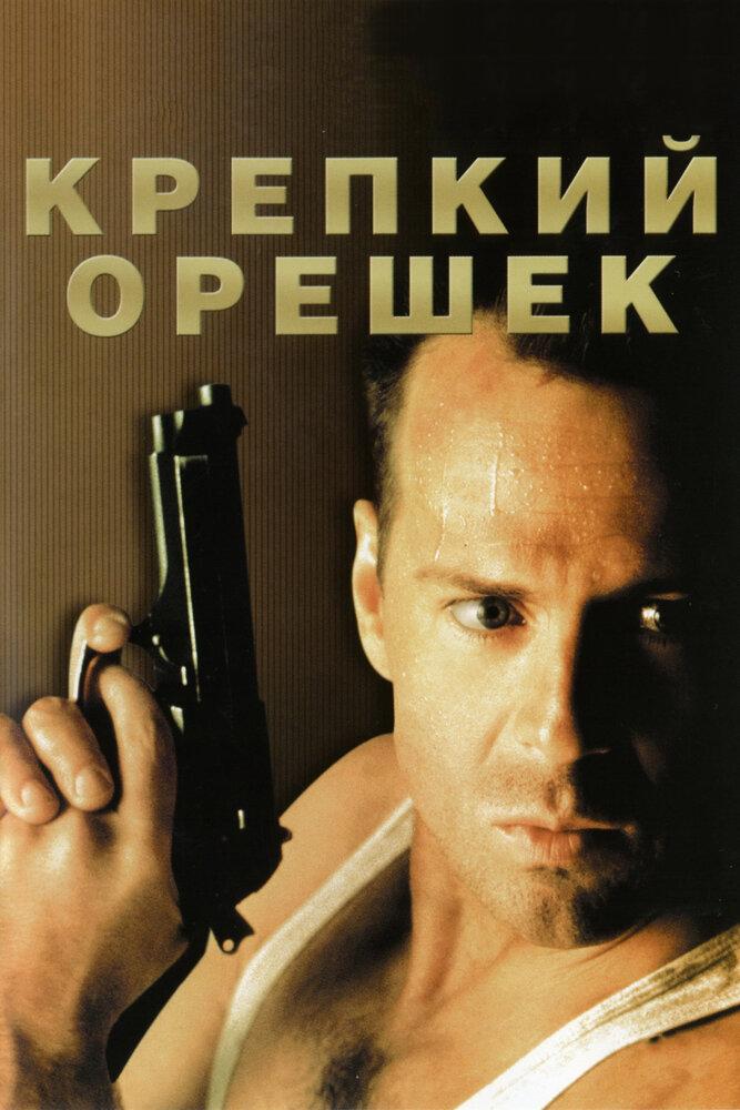 Крепкий орешек / Die Hard (1988)