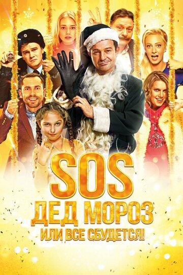SOS, Дед Мороз или Все сбудется! (2015) полный фильм онлайн