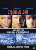 Странные дни (1995)