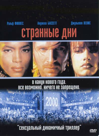 «Пророчество» / 1995