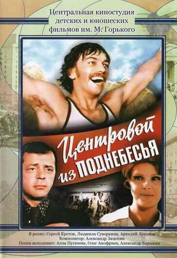 Фильмы Центровой из поднебесья смотреть онлайн