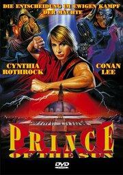 Принц солнца (1990)