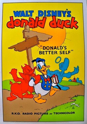 Дональд с лучшей стороны (Donald's Better Self)